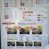 鶏笑のメニューと値段