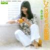 高木麻早「ひとりぼっちの部屋」(平凡 HEIBON SONG 1973年10月 NEW HIT NEW STAR 9月の新人)