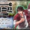 3DS「THE 脱出ゲーム~裏切りの密室~ 」レビュー!前後編の後編!無慈悲過ぎる難易度がプレイヤーを焼く!