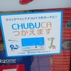 高山チョッパー〜岐阜の人もテンション意外と高い〜その10(7月23日)