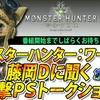 電撃PSトークショウ 第1回 ミニ新情報【モンハン:ワールド】