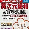 週刊エコノミスト 2017年09月19日 号 異次元緩和の賞味期限/デジタル終活のススメ