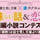 【カクヨム 美味しい話&恋の話 短編小説コンテスト 】結果発表日延期のお知らせ