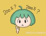【愚痴日記】200万が2000万だった話。