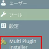 Multi Plugin Installer(Wordpress)