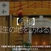 491食目「【令和】誕生の地を訪ねる旅」万葉集「梅花の宴」の舞台となったとされる大伴旅人の邸宅 坂本八幡宮に行ってきた