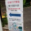 日本FP学会の大会を聴講してみました。