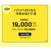 スクートで弾丸ハワイ★予約&購入方法&羽田からも格安!