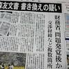 森友文書改竄問題は、流石に日本の民主主義の生死がかかってるだろう