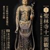 東京国立博物館と聖林寺十一面観音
