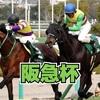 2018年 2月 25日 阪急杯の巻!