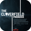 「クローバーフィールド・パラドックス (2018)」宇宙で起きたフィラデルフィア・エクスペリメントそして