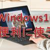 【Windows10 知ってると便利】「プリンターのショートカットアイコン」をデスクトップに表示させる
