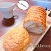 横浜の美味しいパン屋 LeMitron(ル・ミトロン)行ってきました🍞