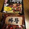 韓国袋麺【チャジャンミョン】食べ比べ