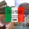 【ローマ】イタリア旅行を写真で思い出してみる Part 2