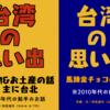 【'18.3.5_2040追記:告知】pixivの台湾東部地震の「台湾加油・義援金拠出企画」に参加作品を投稿