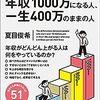【書評レビュー】1万人のキャリア支援をしてわかった 30代で年収1000万になる人、一生400万のままの人