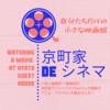 ★ 京町家DEシネマ ☆京町家ゲストハウスで映画やドラマ等見ながらゆっくりと過ごしませんか?