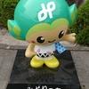 名古屋市緑区・色な場所の思い出・緑11…