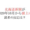 北海道新聞が2020年10月から値上げ!読者の反応などまとめてみた。