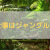 ジャングル仕様の仕事場BGMを発見