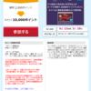 驚愕【1万円・3万ポイントもらえてSPGアメックス発行チャンス】年会費実質1万円引きでSPGアメックスを超お得発行、マリオット・リッツカールトン・SPGゴールドメンバーになれる!
