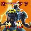 【モンストニュース】9/21まとめ