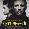 "<span itemprop=""headline"">映画「ドラゴン・タトゥーの女」(2012)</span>"