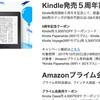 Kindle発売5周年記念セールでKindleが半額以下で買える!