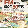 FM雑誌と僕らの80年代―『FMステーション』青春記