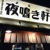 淵野辺のラーメン店『夜鳴き軒』に行ってきた!レトロな雰囲気がたまらない!