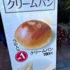 はとがやのパンピジョンというパン屋さんに行ってきました!めっちゃおいしいパンでした。