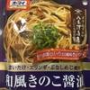 主夫のお昼ご飯。 ~陸前高田 八木澤商店<こいくち醤油使用> オーマイ「和風きのこ醤油」パスタ う~む、老舗の味♪