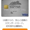 三井住友カード(クラシックA)→三井住友VISA SMBC CARDクラシックへ切り替えたい