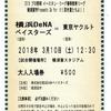 2018年3月10日 ヤクルトvs横浜DeNA (横須賀・教育リーグ) の感想
