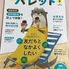 【保育雑誌】Pri Pri発達支援パレット夏号