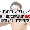 【消費税対策】身体・肌のコンプレックスは一度の診療で解決は無理!時間をかけて対策を!