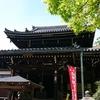 【御朱印】西国三十三所めぐり・新那智山 今熊野観音寺に行ってきました!