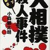 大相撲殺人事件/小森健太朗