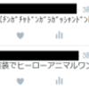 【クラフィ部日記】槍ガチャGEININ