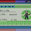 日本版エメラルドID調整