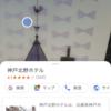 授業で使えるかも?:Google検索アプリでGoogle Lensを使って、画像検索