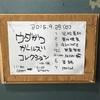 09/25(日)栞菜智世さんライブ@渋谷gee-ge