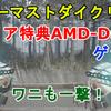 【バイオハザード7】レジデントイービル 最後のDLC エンドオブゾイを、最高難易度ジョーマストダイで攻略完了!無事に全クリしました!クリア特典の『AMG-Dual』をゲット!ジョーマストダイの攻略法をサラっと解説!【ホラー】