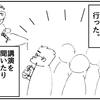 (0014話)いざ鹿児島!