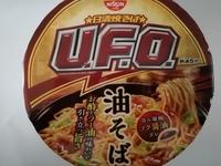 日清焼そば「UFO」油そばが旨い!旨みに重なるお酢とラー油の旨みがやばみ。