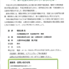 入間市障害者基幹相談支援センター 令和元年度 第1回福祉学習会のご案内(2019年8月16日開催)2019.7.24
