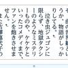 〼小説『泣き虫ジュゴン』