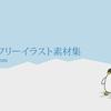 フリーのペンギンイラスト素材